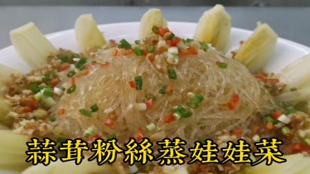 """大厨和你分享一道""""蒜茸粉丝蒸娃娃菜""""的做法,在家也能做出酒店的味道"""