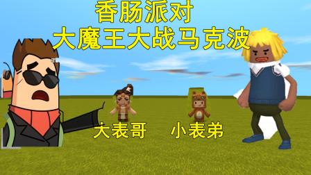 迷你世界:香肠派对大战,有丰富的物资,大表哥开心的吃鸡了!