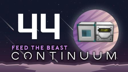 我的世界《FTBContinuum Ep44 什么都造机》Minecraft多模组生存实况视频 安逸菌解说