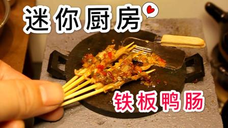 太好玩了!迷你厨房用自制辣椒酱做一份铁板鸭肠,这创意100分