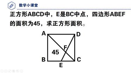 广东省竞赛题,求正方形面积,原来还可以这么做