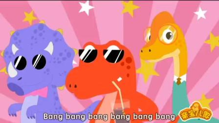 亲宝恐龙世界乐园儿歌:跳舞的恐龙 小朋友们来看看跳舞的恐龙吧 好可爱呀
