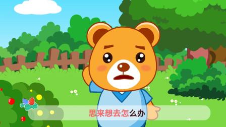 葫芦娃儿歌:小熊搬家 小朋友们来看三只小熊搬家啦