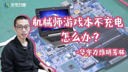【电脑维修】买的机械师游戏本无法充电,一招找到故障原因