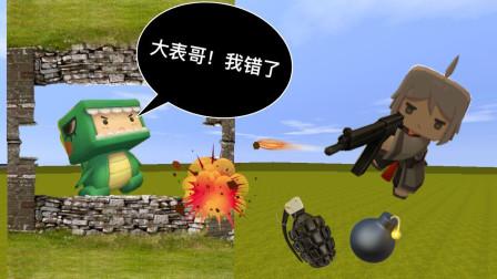 """迷你世界:大表哥从""""我的世界""""带新型TNT炸弹!小表弟跪下认错"""