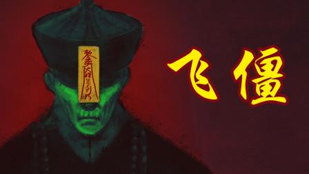 明清十大僵尸【2】:飞僵,传说中的僵尸王!