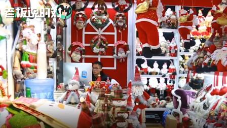 19亿的圣诞订单!全球近2/3的圣诞节装饰品,都来自中国义乌