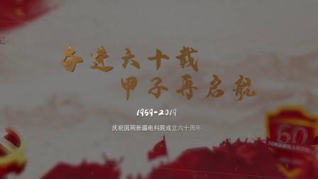 国网新疆电科院60周年院庆专题片