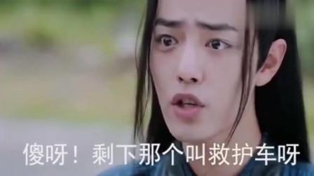 王一博肖战:蓝湛:我需要给这个人叫一辆救护车!