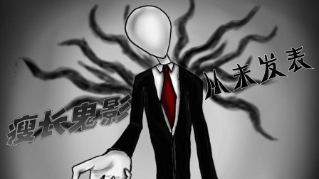 【小握解说】从未发表过的恐怖内容《瘦长鬼影:降临》第3期