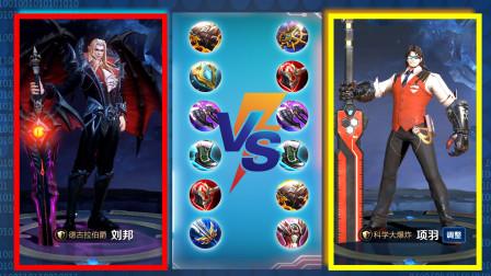 峡谷单挑赛:项羽vs刘邦,刘邦:我能杀你一次,就能杀你两次!