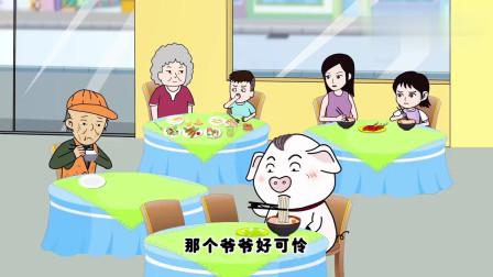 猪屁登:屁登知道菜有菜味,人有人味,奶奶那你有什么味呢
