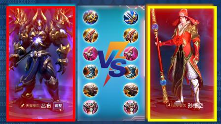 峡谷单挑赛:猴子vs吕布,猴三棍大战峡谷真伤战神,结局真实!