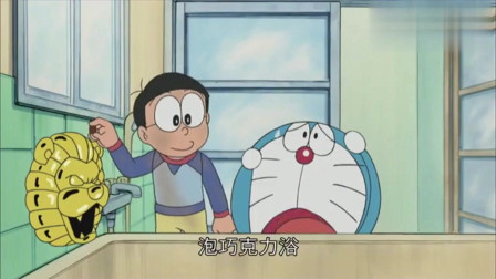 哆啦A梦:大雄用道具泡巧克力浴,哆啦A梦感觉好奇怪,大雄跳进里面很开心