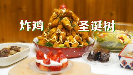 看!树上长满了炸鸡![炸鸡圣诞树 熔岩巧克力蛋糕 红绿色拉 烤蘑菇 土豆泥] 圣诞大餐
