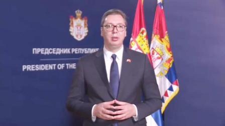 塞尔维亚总统秀中文