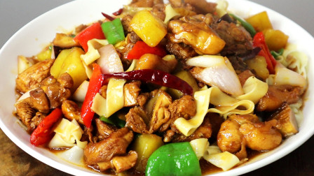 大盘鸡最好吃的做法,鸡肉鲜香滑嫩,面条筋道,上桌连汁都不剩