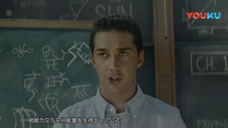 变形金刚2:山姆课堂上推翻老师的理论,让老师非常难看,直接让他出去