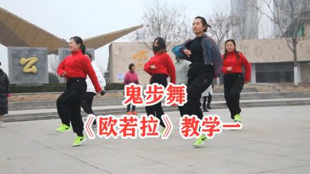 最新广场舞《欧若拉》,第一部分教学,喜欢的一起来