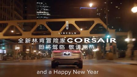 """林肯Corsair中文定名""""冒险家""""将搭载2.0T发动机"""