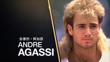 """""""不羁浪子""""安德烈·阿加西,世界上最为人熟知的网球明星!"""