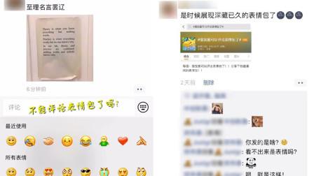 微信证实朋友圈表情包评论功能已暂停:此前系测试