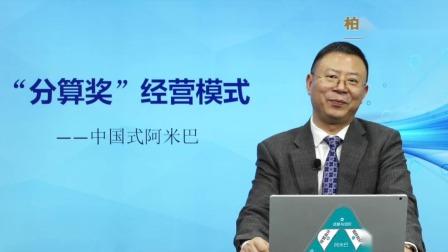 中国式阿米巴 让员工像老板一样拼 阿米巴股权激励机制: 与常规模式的区别
