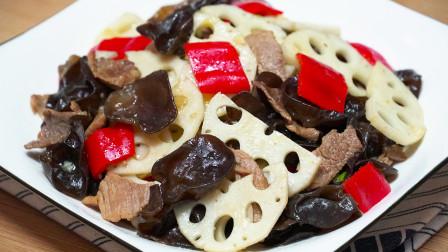 年夜饭莲藕这样做,加1把黑木耳,营养有食欲,比红烧肉受欢迎