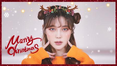 「PONY新妆」冬日圣诞麋鹿妆!可爱到融化