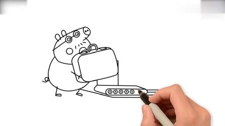 儿童画小猪佩奇的爸爸带着大行李箱过安检