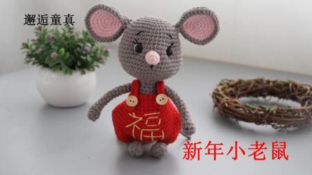 邂逅童真--新年小老鼠(上)