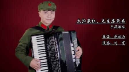 《太阳最红,毛主席最亲》——手风琴版