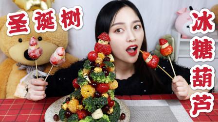 """把爆火网络的""""水果圣诞树""""做成冰糖葫芦会不会好吃呢?"""