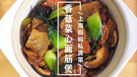 """上海妈妈教你""""香菇菜心面筋煲""""家常做法,食材丰富,营养均衡!"""