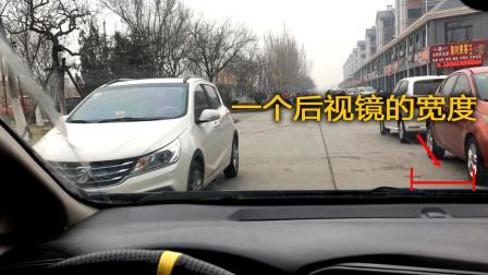 窄路会车不剐蹭操作要领,注意好这三个地方,驾校里学不到的技巧