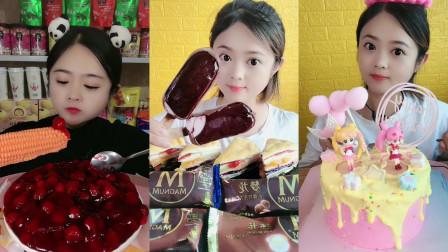 美女试吃巧克力玉米和巧克力雪糕还有小蛋糕,好看又好吃,好想吃啊!