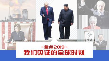 2019年,我们见证的全球时刻