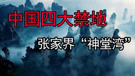 """中国四大禁地之一,张家界""""神堂湾""""神秘事件不断!"""