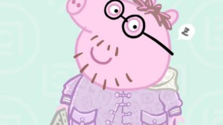 小猪佩奇全集 小马宝莉 熊出没--水舞猪大猜想猪猪侠彩虹小鸡