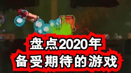 盘点2020年几款热门游戏!你期待哪个?