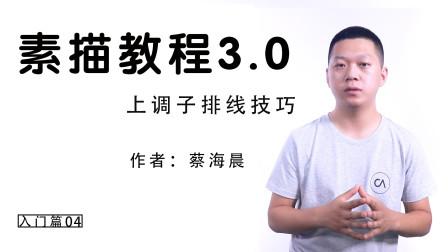 素描入门04:上调子排线技巧【蔡海晨素描教程3.0版本】