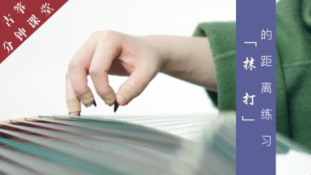 """新爱琴古筝分钟课堂:第60课《""""抹""""和""""打""""的距离练习》"""