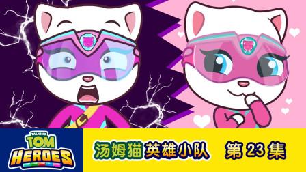 汤姆猫英雄小队第二十三集 安吉拉的坏蛋双胞胎