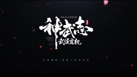 2019神武IP首部微电影《神武志·武侯玄机》来啦!