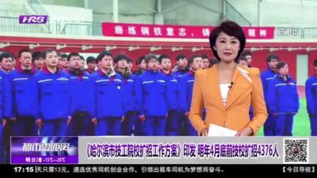 《哈尔滨市技工院校扩招工作方案》:明年4月底前技校扩招4376人
