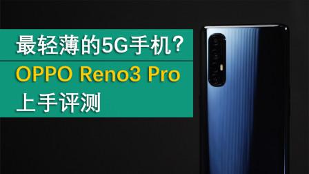 最轻薄的5G手机?OPPO Reno3 Pro评测