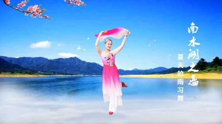 小金鱼习舞《南水湖之恋》