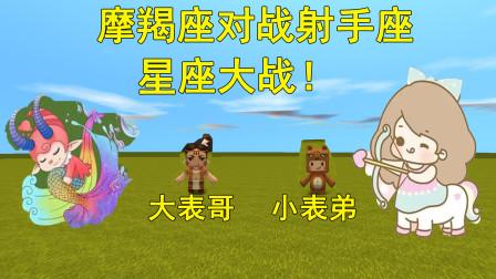 迷你世界:巨蟹座对战白羊座,大表哥对战小表弟,谁才是第一星座