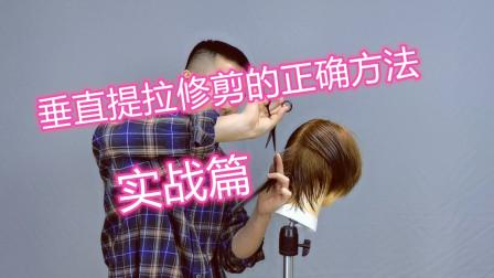 垂直拉发片修剪的正确打开方式,美发师剪发实战篇
