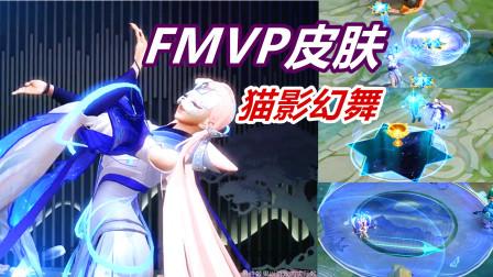 貂蝉FMVP皮肤猫影幻舞,原画模型都不错,就是特效有点违和!